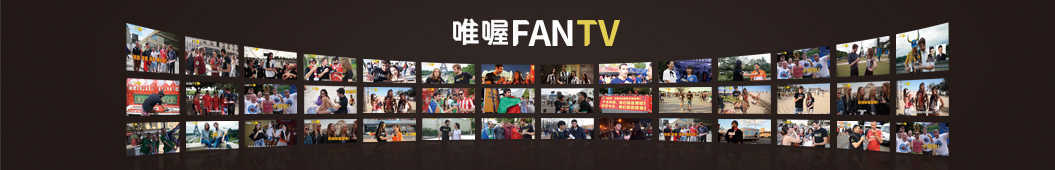 唯喔fanTV banner