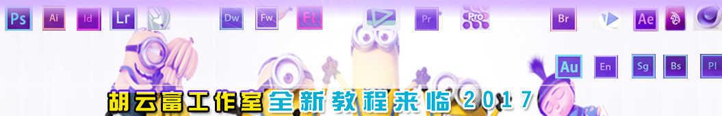 胡云富工作室 banner