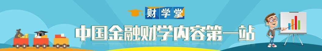 财学堂 banner