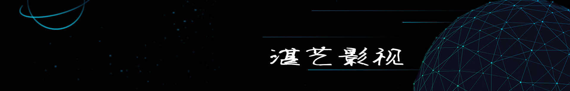 艺连中国 banner