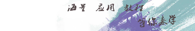 秒懂学堂 banner