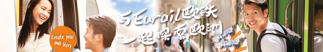 Eurail欧铁通票官网 banner
