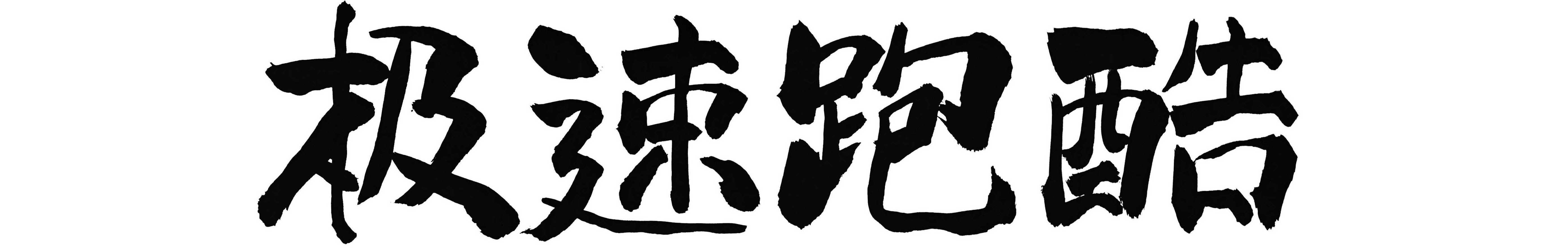 极速跑酷SpeedParkour banner