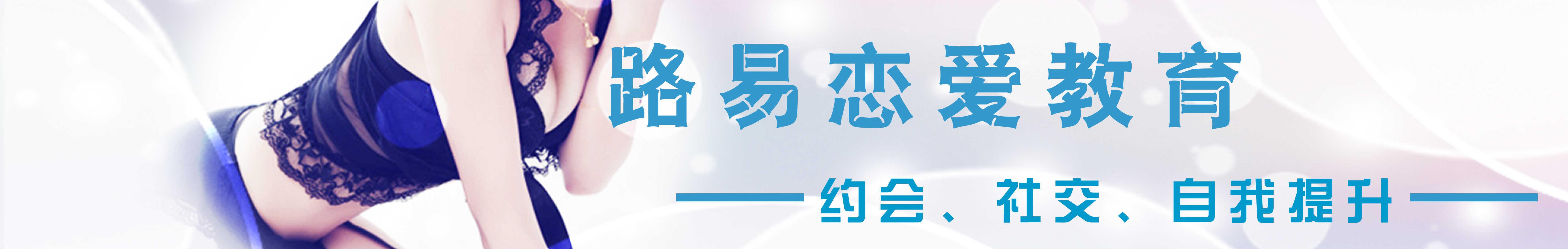 路易恋爱教育 banner