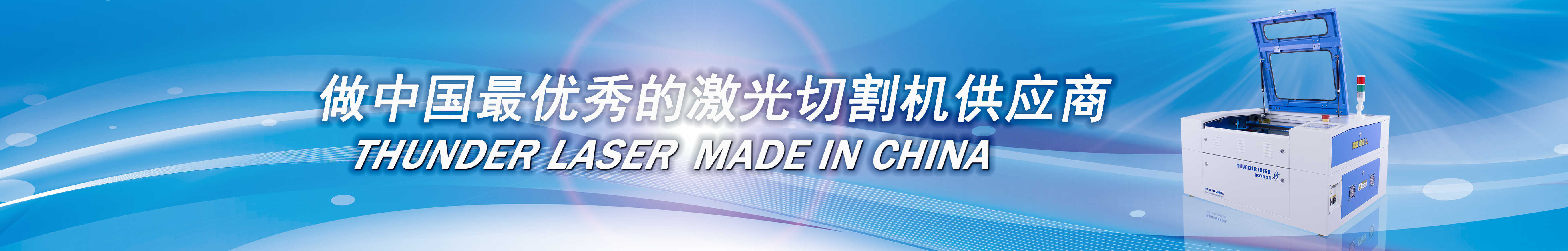 雷宇激光科技 banner