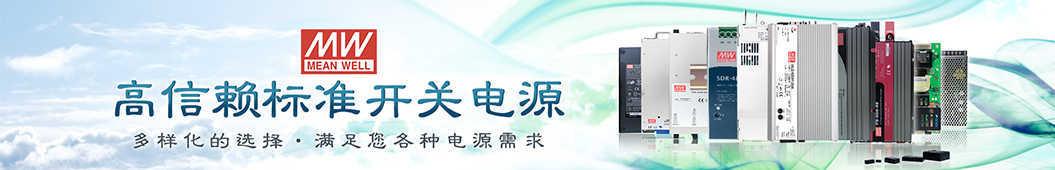 明纬电源官方频道 banner