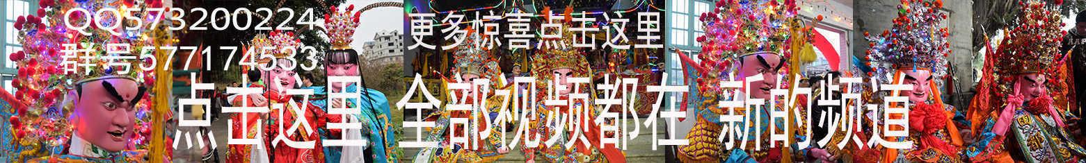 郑建国闽剧频道 banner