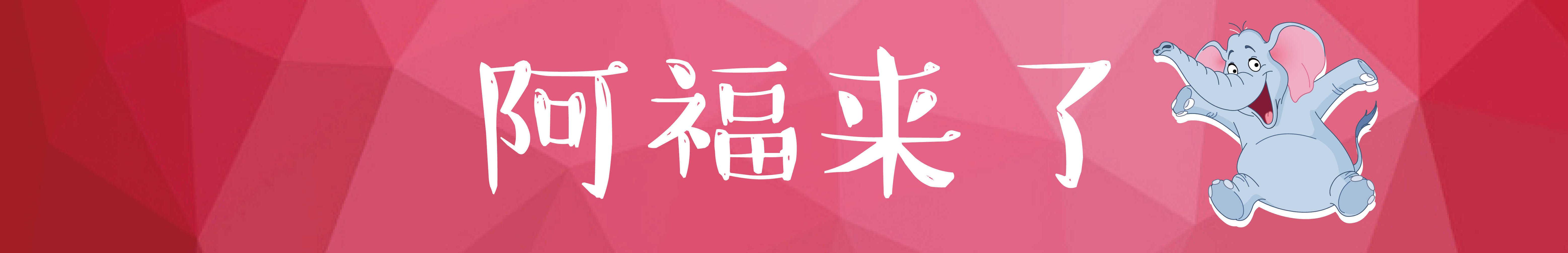 阿福Thomas banner