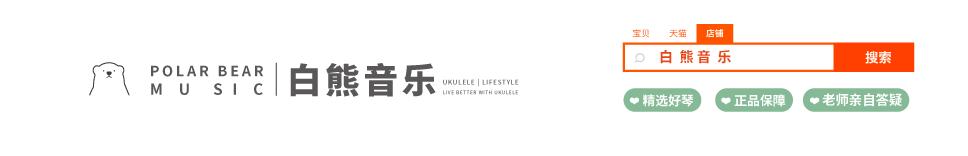 白熊音乐ukulele banner