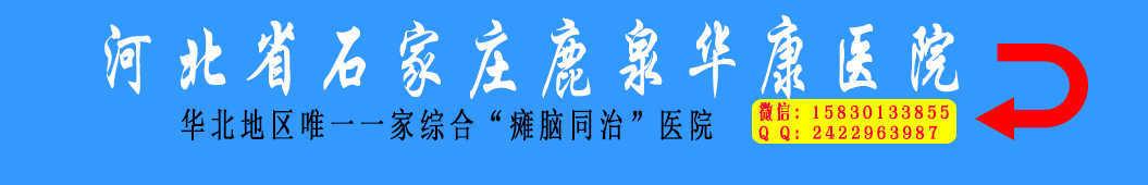 石家庄市鹿泉华康医院 banner
