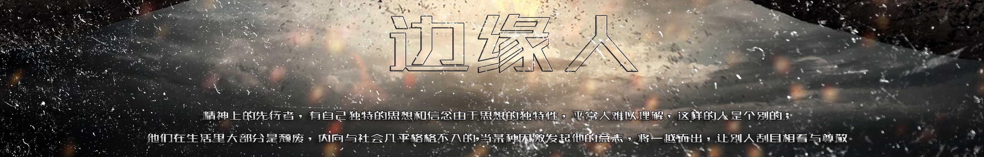 边缘人2017 banner