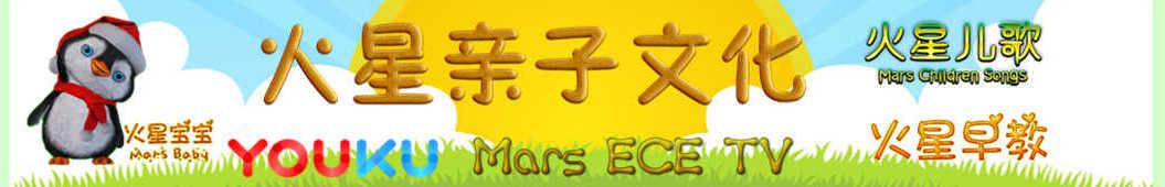 火星亲子文化 banner