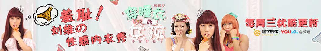 睡衣新闻台 banner