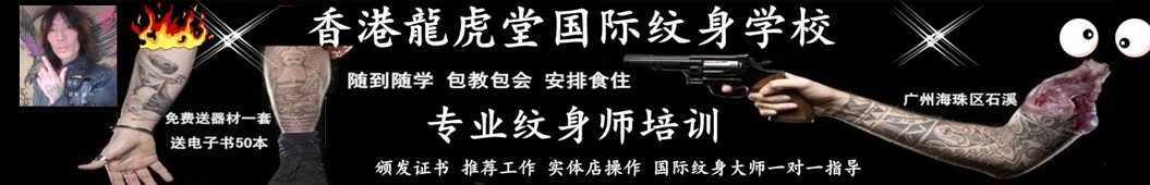 纹身人才网 banner