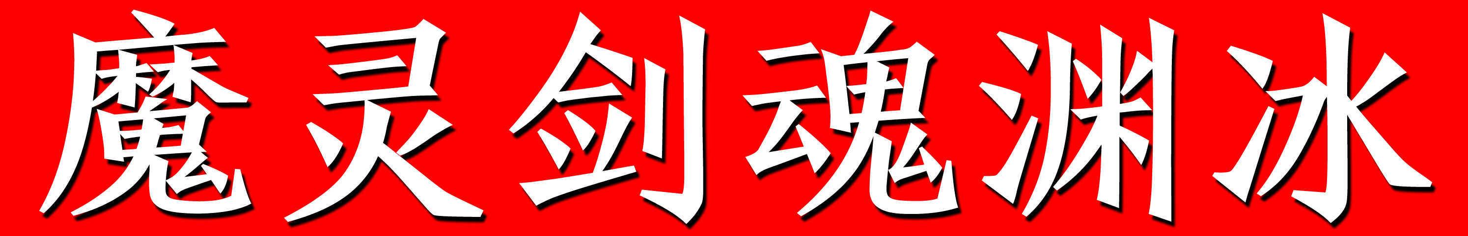 魔灵剑魂渊冰 banner