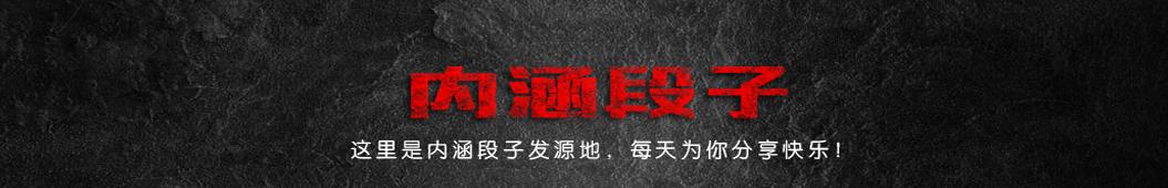 内涵段子-TV banner