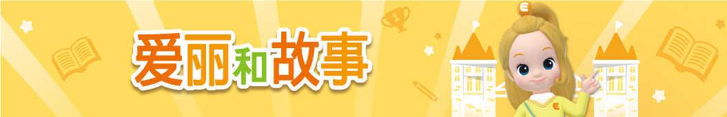 爱丽和故事 banner