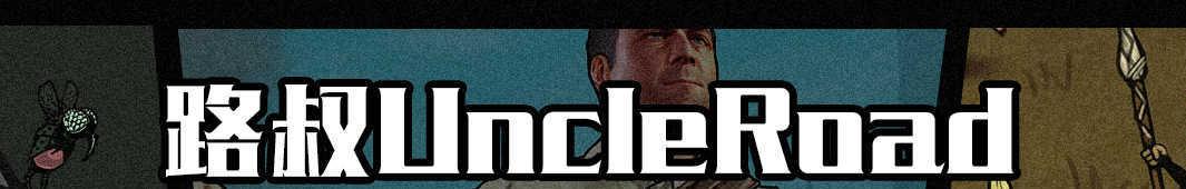 路叔UncleRoad banner