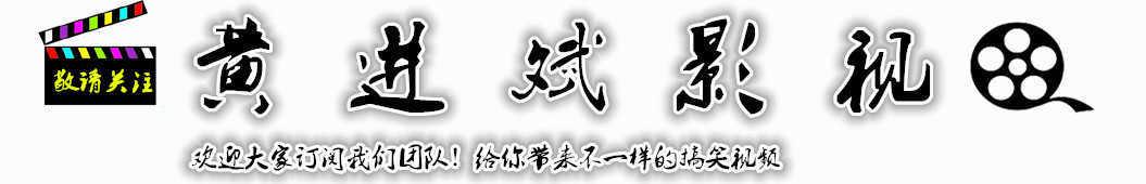 黄大仙搞笑视频 banner