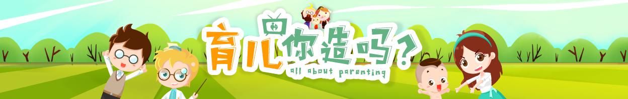 育儿网 banner