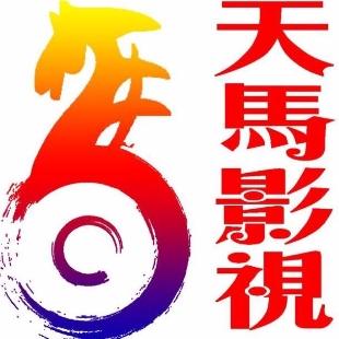 广西三江-天马影视