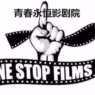 青春永恒影剧院