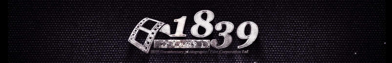 影视1839 banner