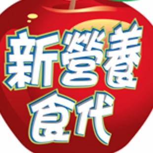台湾天团营养师