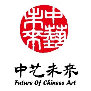 中艺未来组委会