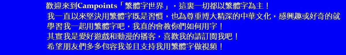 Campoints繁體君HK banner