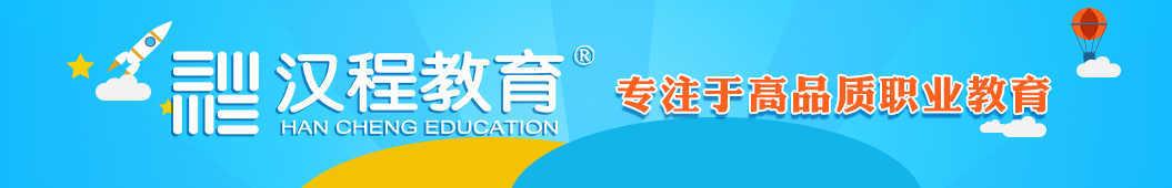 汉程教育 banner