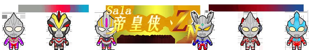 ZNのSala帝皇侠丶 banner