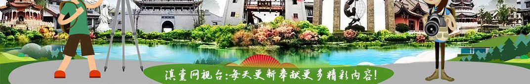 滇影频道 banner