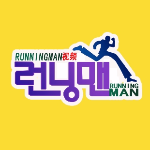 RunningMan视频