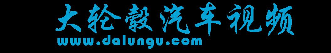 大轮毂汽车视频 banner