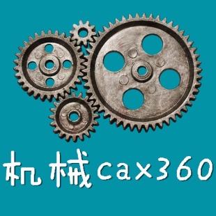 机械cax360