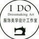 IDO服装美学设计工作室