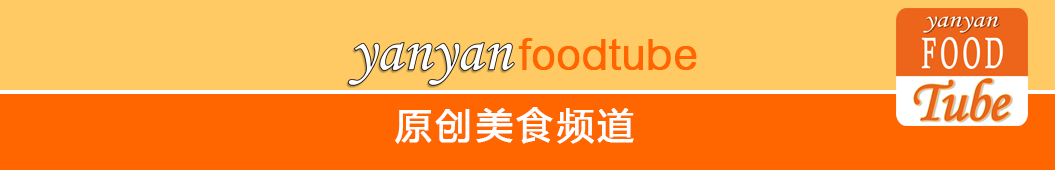 yanyanfoodtube美食 banner