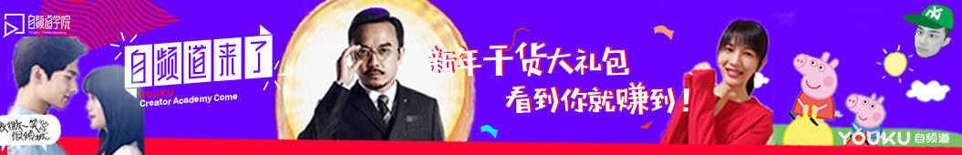 自频道学院 banner