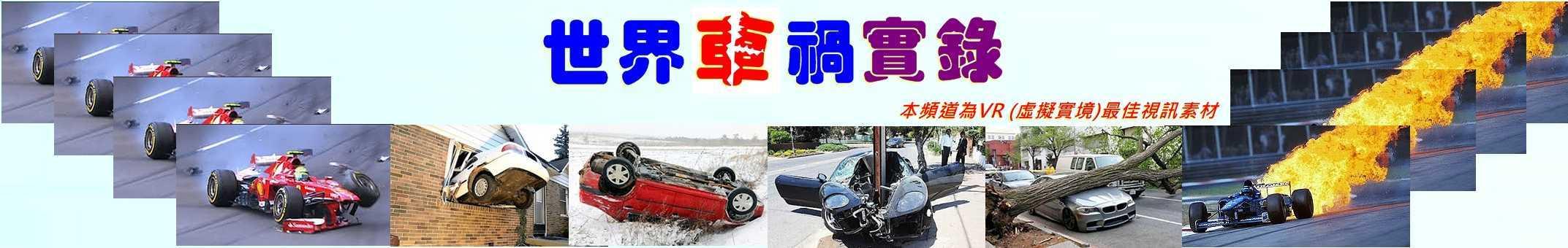 世界車禍实录 banner