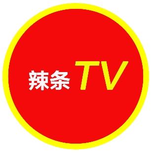 辣条车TV