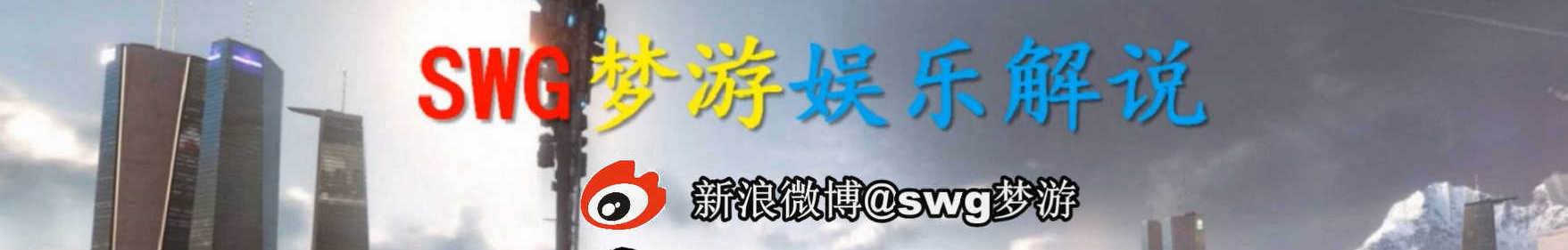 swg梦游 banner