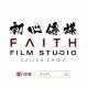 FaithFilm客户沙龙