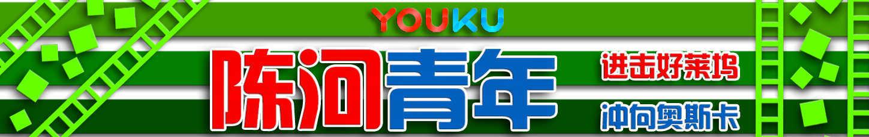 陈河青年 banner