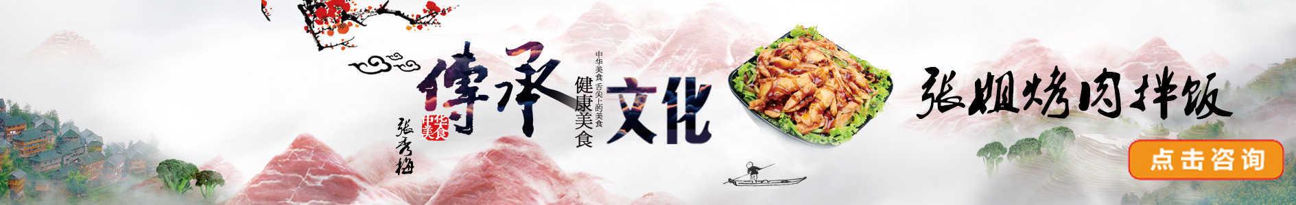 张秀梅-张姐烤肉拌饭总部 banner