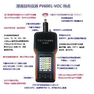 PID光离子VOC检测仪技术频道