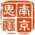 南京思展科技有限公司