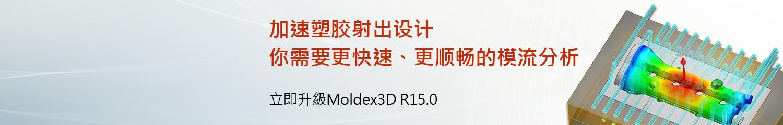 Moldex3D banner
