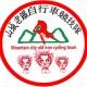 山城老鐵自行車競技隊