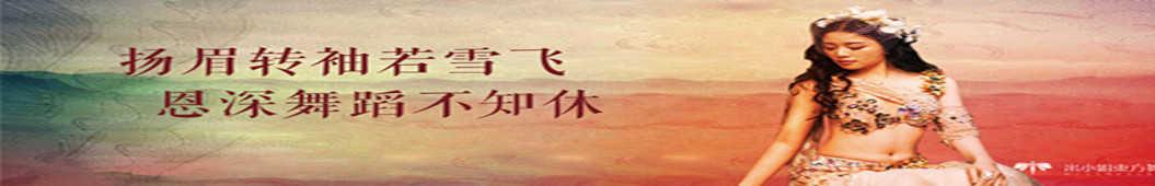 米小姐东方舞 banner